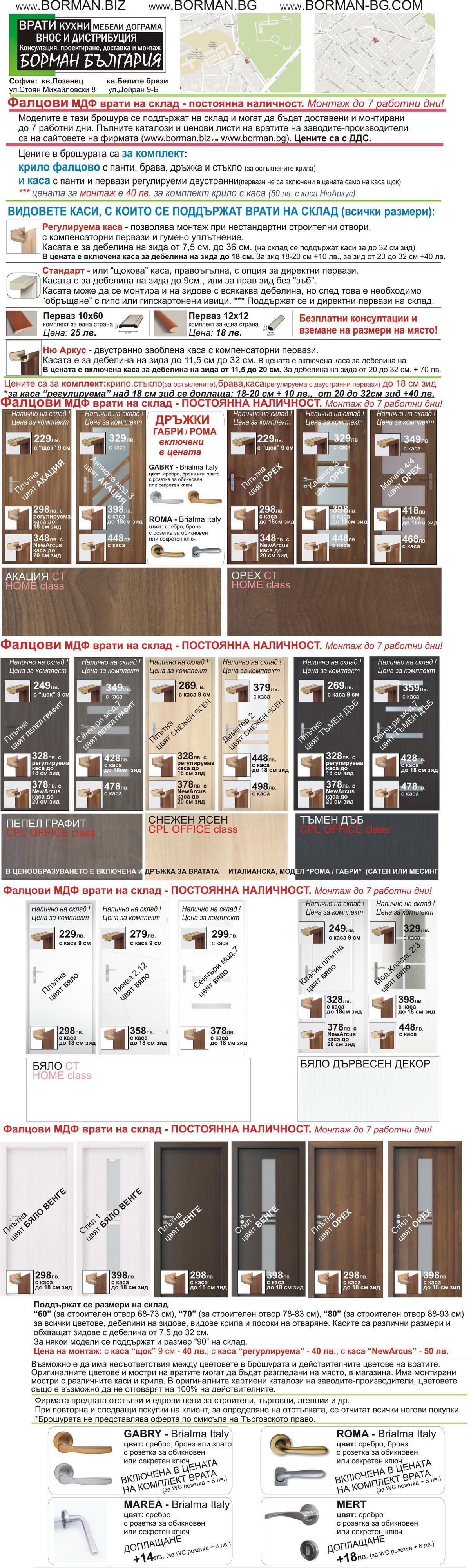 Брошура с цени и модели на вътрешни врати